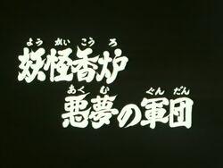 1985 Episode 86 Title Screen