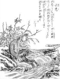 Ilustração de suiko