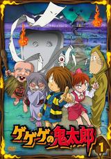 GeGeGe no Kitarō (2007)
