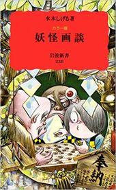 Yokai Art Book