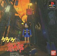 Kitaro Playstation 1997