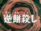 Anime de 1971/Episódio 23