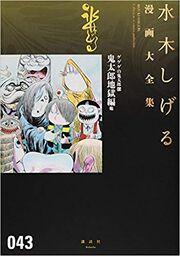 Complete Mizuki Collection 043
