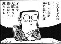 Yamada Manga Editor