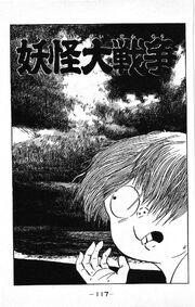 The Great Yokai War cover