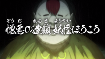 2018 Episode 83 PV Title Screen
