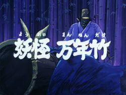 1985 Episode 74 Title Screen