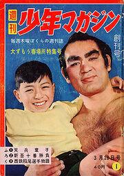 Shonen Magazine first issue