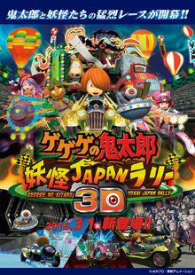 Yokai Japan Rally 3D