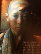 Mitsume-Kozō Great Yokai War
