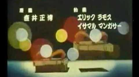 Gegege no Kitaro 1998 Karan Koron no Uta