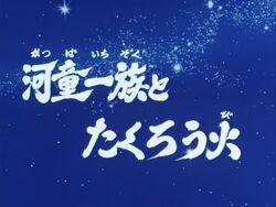 1985 Episode 85 Title Screen