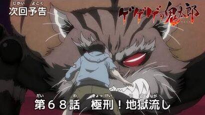 ゲゲゲの鬼太郎 第68話予告 「極刑!地獄流し」
