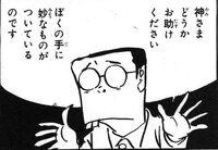 Yamada Te-no-Me