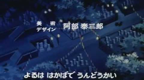 GeGeGe no Kitarō 80's Opening
