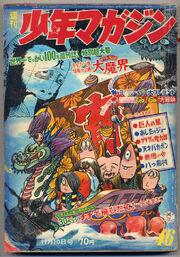 Shonen Magazine 46 Kitaro cover