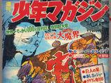 GeGeGe no Kitarō (Shonen Magazine)