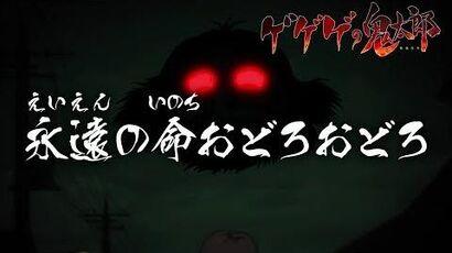 ゲゲゲの鬼太郎 第43話予告 「永遠の命おどろおどろ」