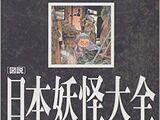 Japanese Yōkai Encyclopedia