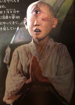 Hitotsume-Kozō Great Yokai War