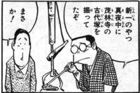 Yamada Suiko