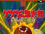 GeGeGe no Kitarō: Fukkatsu! Tenma-Daiō