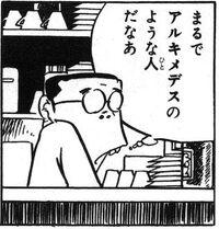 Yamada Oboro-Guruma