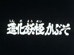 1985 Episode 93 Title Screen