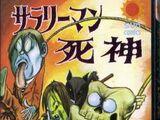 Salaryman Shinigami