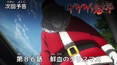 ゲゲゲの鬼太郎 第86話予告 「鮮血のクリスマス」