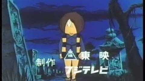 ゲゲゲの鬼太郎(昭和46年10月/1971年)
