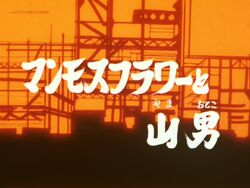 1985 Episode 78 Title Screen