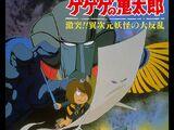 GeGeGe no Kitarō: Gekitotsu!! Ijigen Yōkai no Dai-Hanran