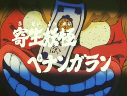 1985 Episode 87 Title Screen