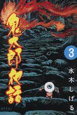 Mizugami-sama chega a cidade