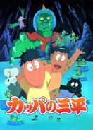 Kappa no Sanpei movie poster