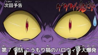 ゲゲゲの鬼太郎 第79話予告 「こうもり猫のハロウィン大爆発」