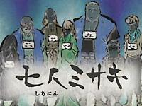 Seven Misaki