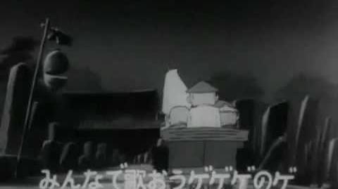 ゲゲゲの鬼太郎オープニング '60s-0