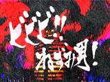 Anime de 2007/Episódio 2