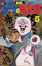 Shinpen Cover.5