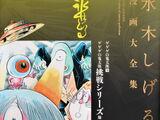 GeGeGe no Kitarō Challenge Series