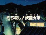 Anime de 1996/Episódio 45