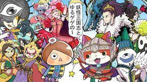 PV for the collaboration with Yo-kai Sangokushi- Kunitori Wars