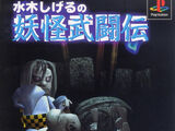 Shigeru Mizuki's Yōkai Battles