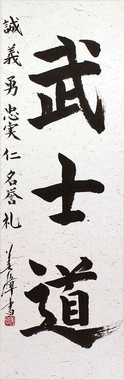 Bushido Calligraphy