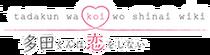 Tadakun Wa Koi Wo Shinai Wordmark