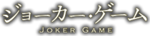 Joker Game Wordmark