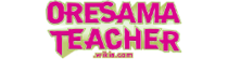 Oresama-teacherwordmark