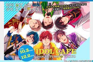 Idol cafe promo